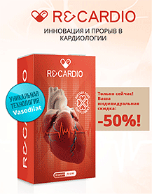 ReCardio - капсулы от гипертонии