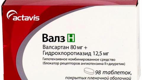 Таблетки Валз: инструкция по применению, цена, отзывы ...
